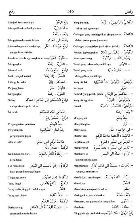 516. Kamus Bahasa Arab Al-Munawir - rafadla-rafa'a