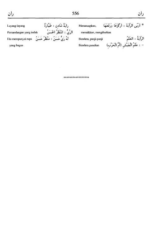 556. Kamus Bahasa Arab Al-Munawir - raana-raana