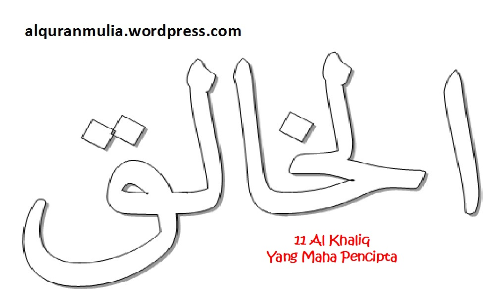 Mewarnai Gambar Kaligrafi Asmaul Husna 11 Al Khaliq الخالق Yang
