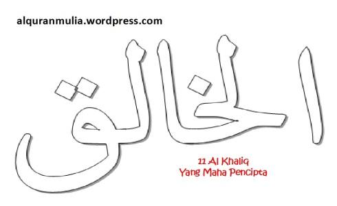 mewarnai gambar kaligrafi asmaul husna 11 Al Khaliq الخالق = Yang Maha Pencipta