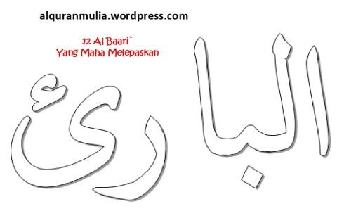 mewarnai gambar kaligrafi asmaul husna 12 Al Baari` البارئ = Yang Maha Melepaskan