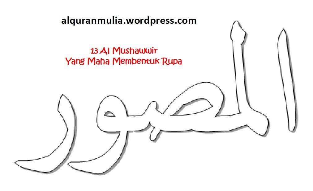 Mewarnai Gambar Kaligrafi Asmaul Husna 13 Al Mushawwir