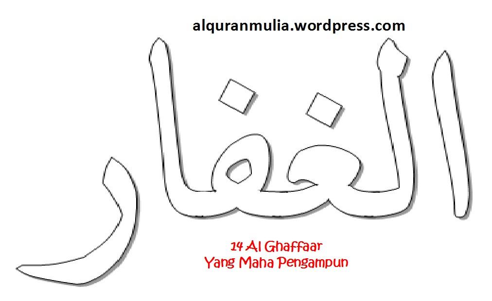 Mewarnai Gambar Kaligrafi Asmaul Husna 14 Al Ghaffaar الغفار