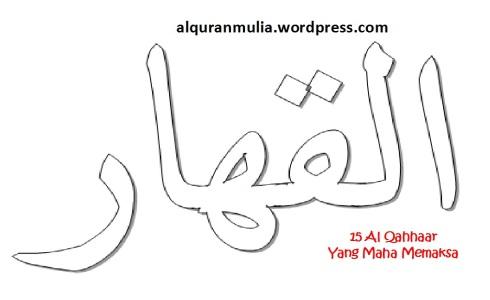 mewarnai gambar kaligrafi asmaul husna 15 Al Qahhaar القهار = Yang Maha Memaksa