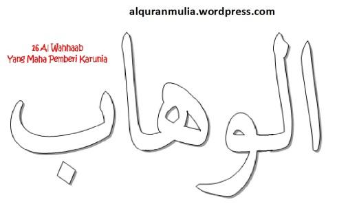 mewarnai gambar kaligrafi asmaul husna 16 Al Wahhaab الوهاب = Yang Maha Pemberi Karunia