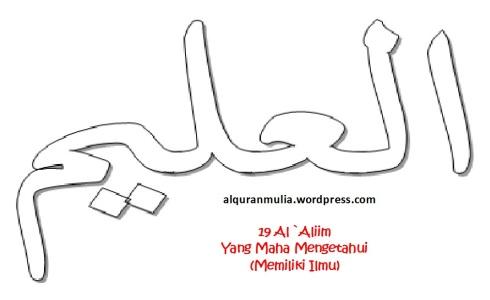 mewarnai gambar kaligrafi asmaul husna 19 Al `Aliim العليم = Yang Maha Mengetahui (Memiliki Ilmu)