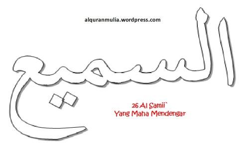 mewarnai gambar kaligrafi asmaul husna 26 Al Samii` السميع = Yang Maha Mendengar