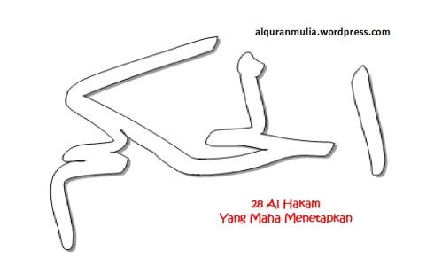 mewarnai gambar kaligrafi asmaul husna 28 Al Hakam الحكم = Yang Maha Menetapkan