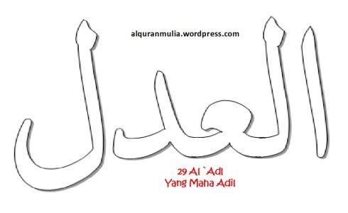 mewarnai gambar kaligrafi asmaul husna 29 Al `Adl العدل = Yang Maha Adil