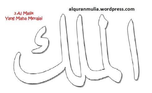 mewarnai gambar kaligrafi asmaul husna 3 Al Malik الملك = Yang Maha Merajai