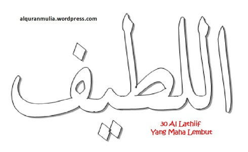 mewarnai gambar kaligrafi asmaul husna 30 Al Lathiif اللطيف = Yang Maha Lembut