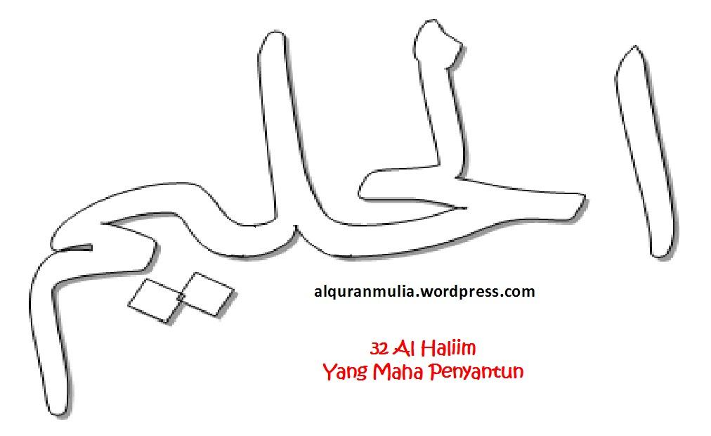 Mewarnai Gambar Kaligrafi Asma Ul Husna 32 Al Haliim الحليم Yang Maha Penyantun Alqur Anmulia