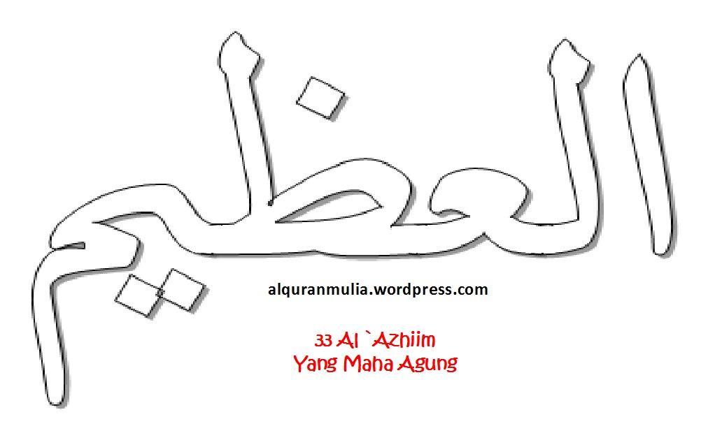 Mewarnai Gambar Kaligrafi Asmaul Husna 33 Al Adhiim العظيم Yang
