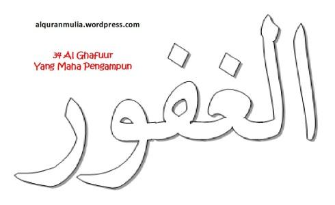 mewarnai gambar kaligrafi asmaul husna 34 Al Ghafuur الغفور = Yang Maha Pengampun