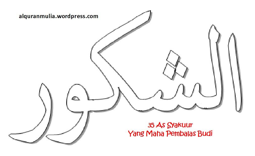 Mewarnai Gambar Kaligrafi Asmaul Husna 35 As Syakuur الشكور