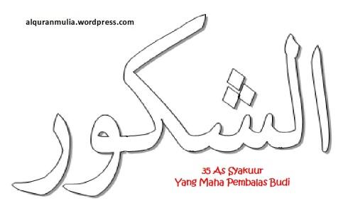 mewarnai gambar kaligrafi asmaul husna 35 As Syakuur الشكور = Yang Maha Pembalas Budi