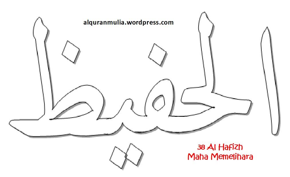 Mewarnai Gambar Kaligrafi Asma Ul Husna 38 Al Hafizh الحفيظ