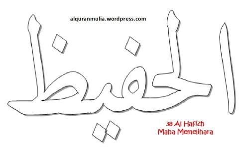mewarnai gambar kaligrafi asmaul husna 38 Al Hafizh الحفيظ = Yang Maha Memelihara