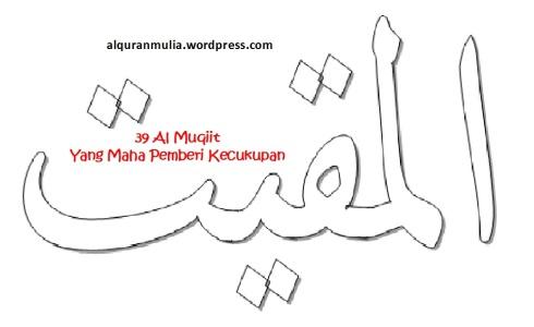 mewarnai gambar kaligrafi asmaul husna 39 Al Muqiit المقيت = Yang Maha Pemberi Kecukupan