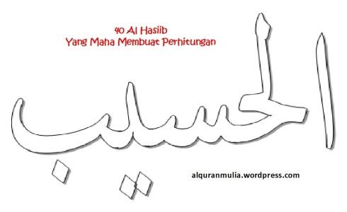 mewarnai gambar kaligrafi asmaul husna 40 Al Hasiib الحسيب = Yang Maha Membuat Perhitungan