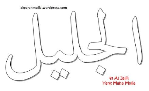 mewarnai gambar kaligrafi asmaul husna 41 Al Jaliil الجليل = Yang Maha Mulia