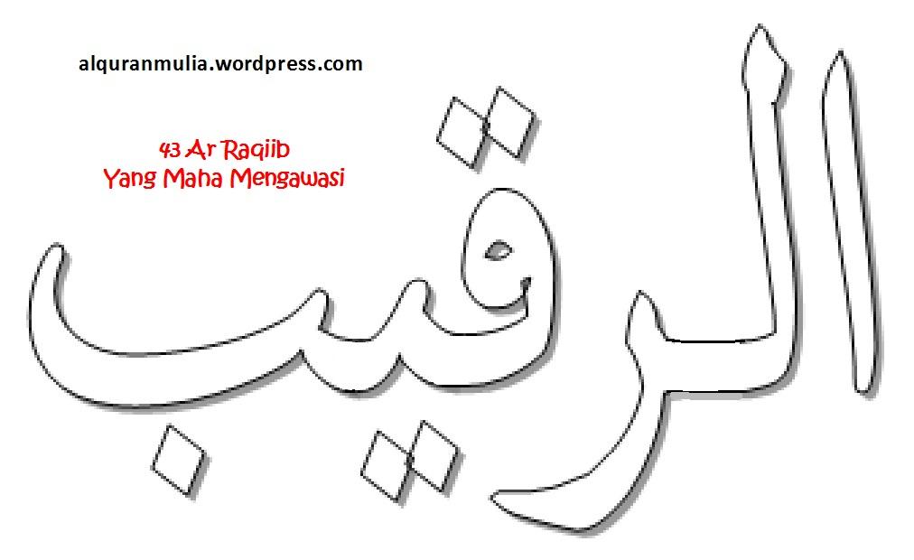 Gambar Kaligrafi Asmaul Husna Beserta Artinya Cikimm Com