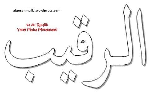 mewarnai gambar kaligrafi asmaul husna 43 Ar Raqiib الرقيب = Yang Maha Mengawasi