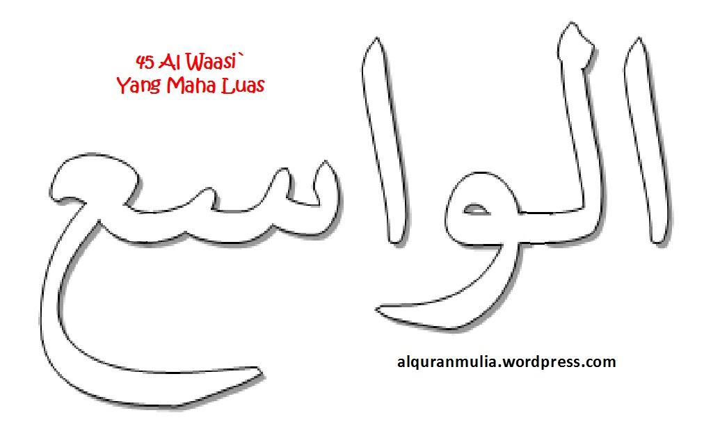 Mewarnai Gambar Kaligrafi Asmaul Husna  Al Waasi  D A D  D  D A D B D B Yang Maha Luas