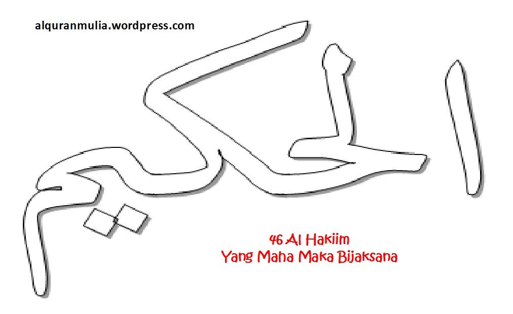 Mewarnai Gambar Kaligrafi Asmaul Husna 46 Al Hakiim الحكيم