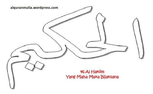 mewarnai gambar kaligrafi asmaul husna 46 Al Hakiim الحكيم = Yang Maha Maka Bijaksana