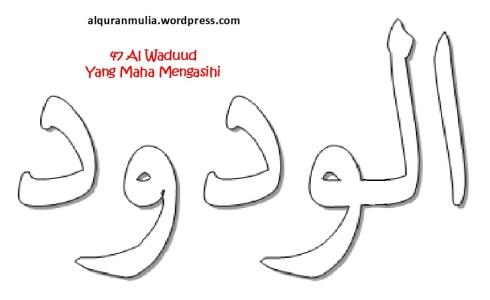 mewarnai gambar kaligrafi asmaul husna 47 Al Waduud الودود = Yang Maha Mengasihi