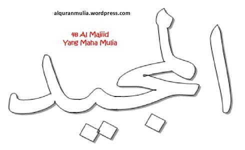 mewarnai gambar kaligrafi asmaul husna 48 Al Majiid المجيد = Yang Maha Mulia