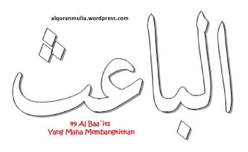 mewarnai gambar kaligrafi asmaul husna 49 Al Baa`its الباعث = Yang Maha Membangkitkan
