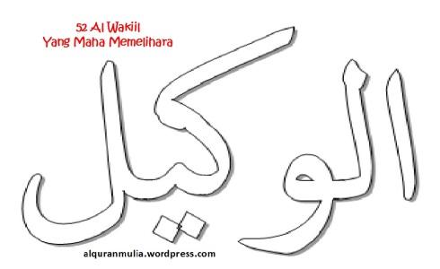 mewarnai gambar kaligrafi asmaul husna 52 Al Wakiil الوكيل = Yang Maha Memelihara