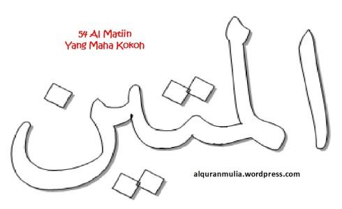 mewarnai gambar kaligrafi asmaul husna 54 Al Matiin المتين = Yang Maha Kokoh