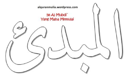mewarnai gambar kaligrafi asmaul husna 58 Al Mubdi` المبدئ = Yang Maha Memulai