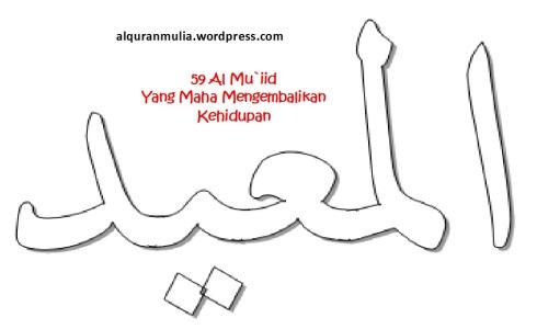 mewarnai gambar kaligrafi asmaul husna 59 Al Mu`iid المعيد = Yang Maha Mengembalikan Kehidupan