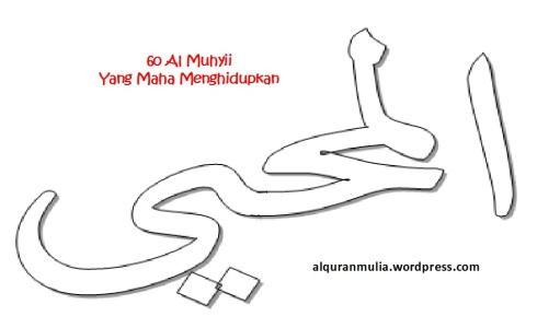 mewarnai gambar kaligrafi asmaul husna 60 Al Muhyii المحيى = Yang Maha Menghidupkan