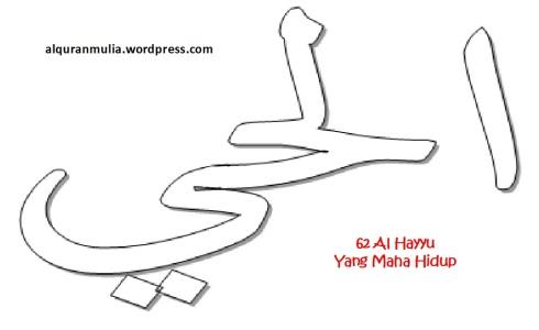 mewarnai gambar kaligrafi asmaul husna 62 Al Hayyu الحي = Yang Maha Hidup