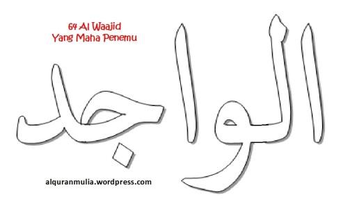 mewarnai gambar kaligrafi asmaul husna 64 Al Waajid الواجد = Yang Maha Penemu