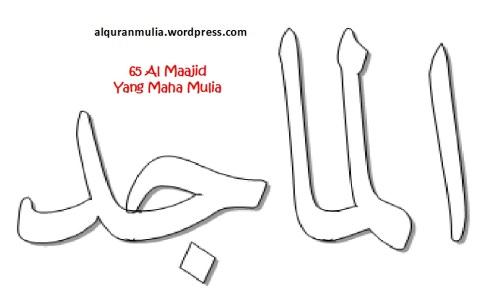 mewarnai gambar kaligrafi asmaul husna 65 Al Maajid الماجد = Yang Maha Mulia