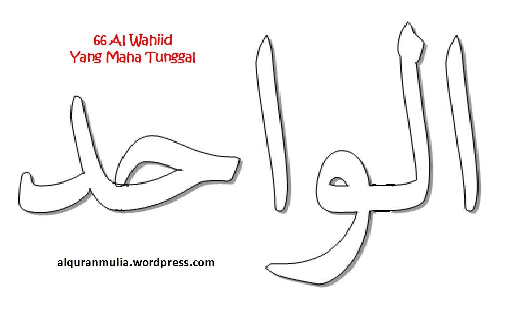Mewarnai Gambar Kaligrafi Asmaul Husna 66 Al Wahiid الواحد