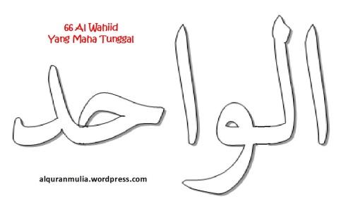 mewarnai gambar kaligrafi asmaul husna 66 Al Wahiid الواحد = Yang Maha Tunggal