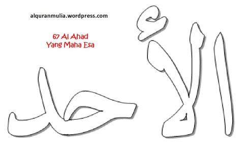 mewarnai gambar kaligrafi asmaul husna 67 Al Ahad الأحد = Yang Maha Esa