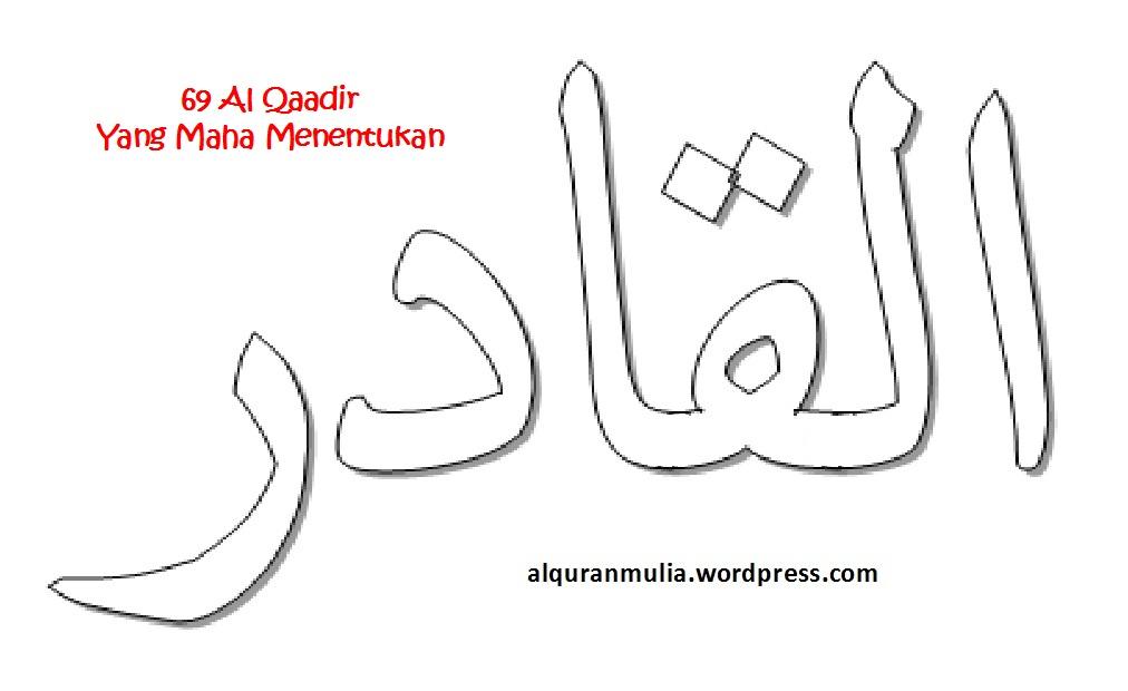 Mewarnai Gambar Kaligrafi Asmaul Husna 69 Al Qaadir القادر
