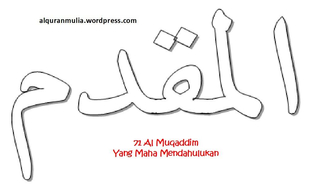 Mewarnai iGambari iKaligrafii iAsmaauli iHusnai 71 Al Muqaddim