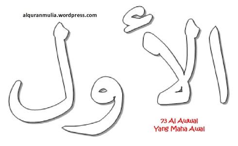 mewarnai gambar kaligrafi asmaul husna 73 Al Awwal الأول = Yang Maha Awal