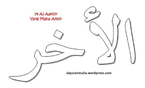 mewarnai gambar kaligrafi asmaul husna 74 Al Aakhir الأخر = Yang Maha Akhir