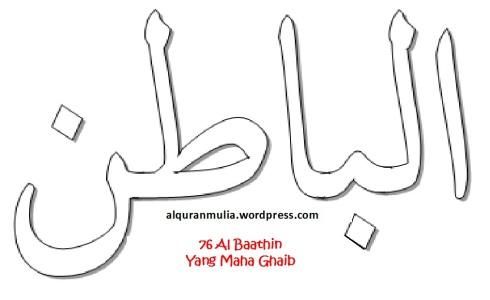 mewarnai gambar kaligrafi asmaul husna 76 Al Baathin الباطن = Yang Maha Ghaib