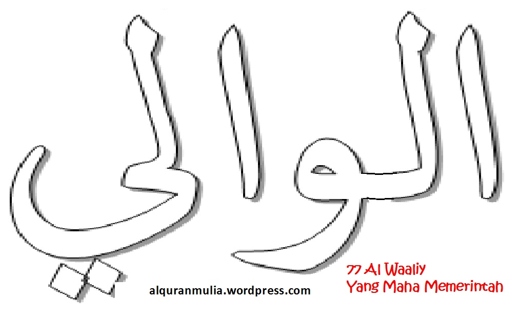 Mewarnai iGambari iKaligrafii iAsmaauli iHusnai 77 Al Waali OUUOUU